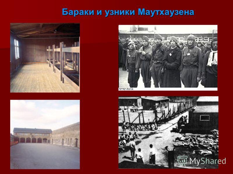 Бараки и узники Маутхаузена
