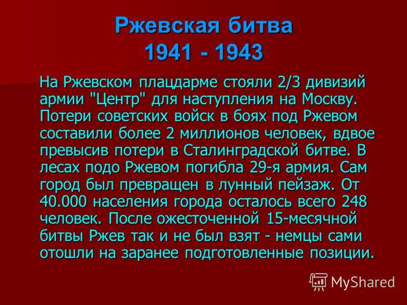 Ржевская битва 1941 - 1943 На Ржевском плацдарме стояли 2/3 дивизий армии