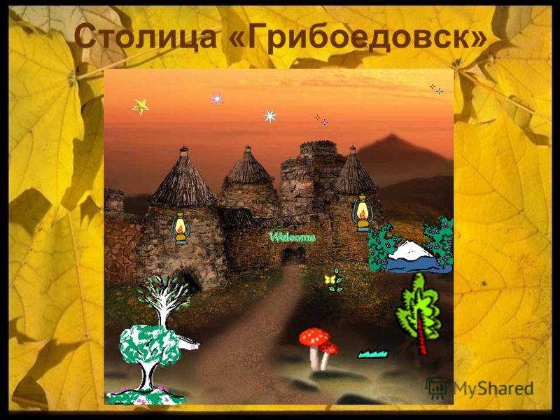 Столица «Грибоедовск»