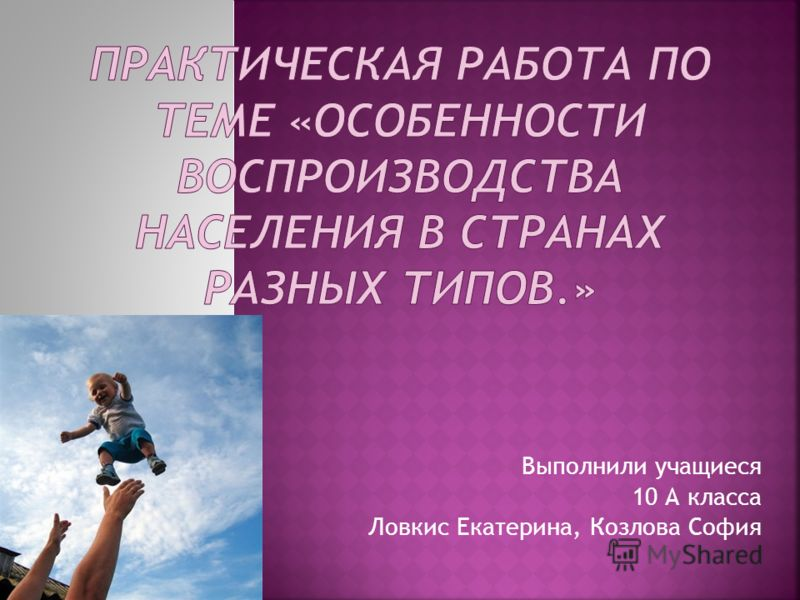 Выполнили учащиеся 10 А класса Ловкис Екатерина, Козлова София