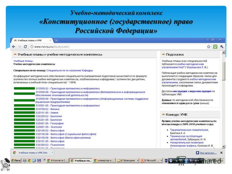 Учебно-методический комплекс «Конституционное (государственное) право Российской Федерации»