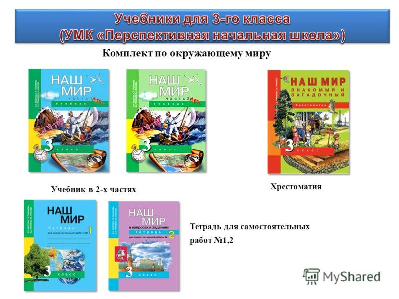 Комплект по окружающему миру Хрестоматия Тетрадь для самостоятельных работ 1,2 Учебник в 2-х частях