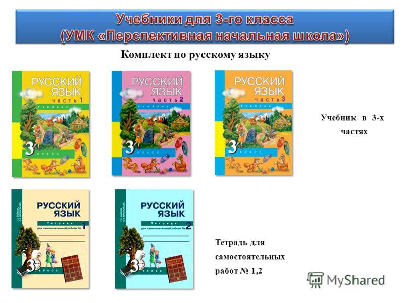 Комплект по русскому языку Тетрадь для самостоятельных работ 1,2 Учебник в 3-х частях