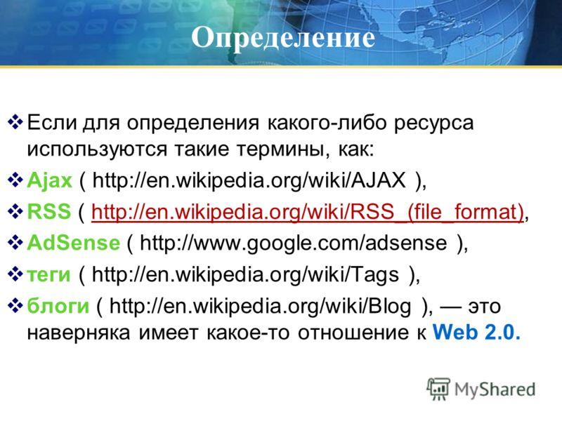 Определение Если для определения какого-либо ресурса используются такие термины, как: Ajax ( http://en.wikipedia.org/wiki/AJAX ), RSS ( http://en.wikipedia.org/wiki/RSS_(file_format),http://en.wikipedia.org/wiki/RSS_(file_format) AdSense ( http://www