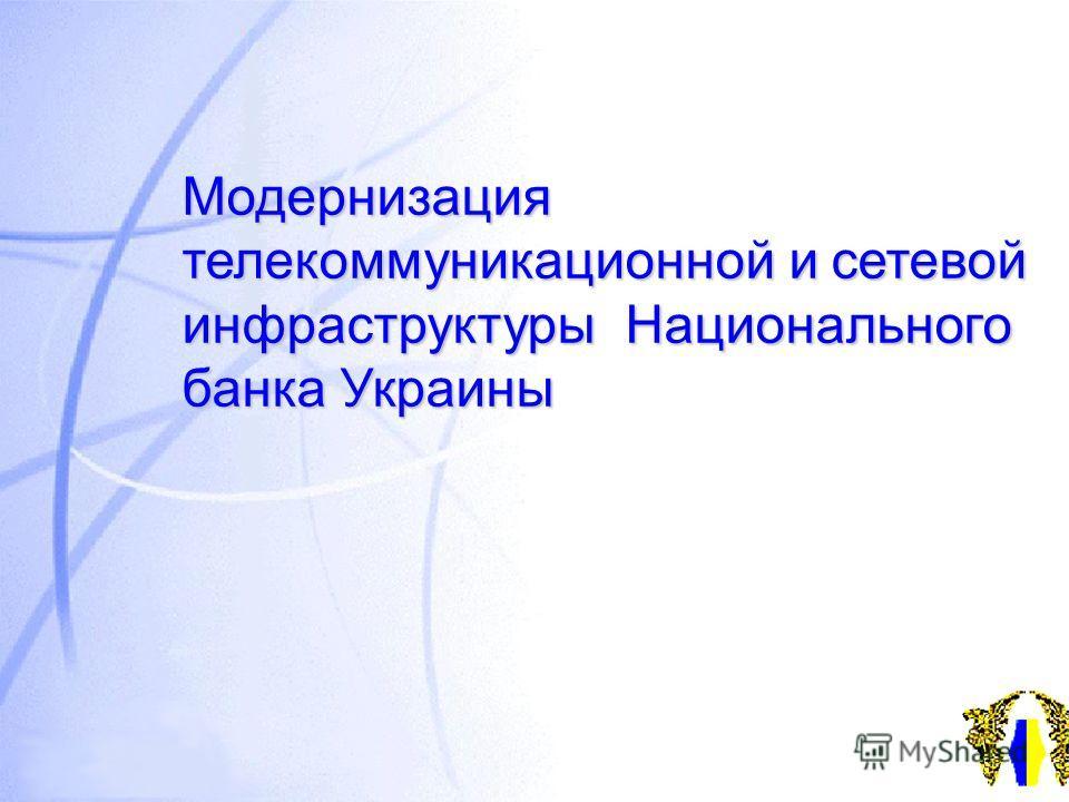 Модернизация телекоммуникационной и сетевой инфраструктуры Национального банка Украины