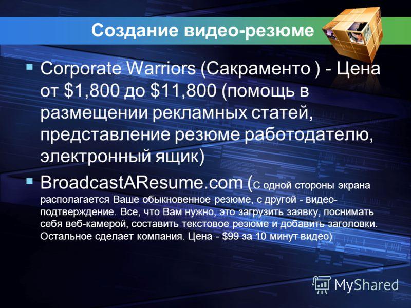 Создание видео-резюме Corporate Warriors (Сакраменто ) - Цена от $1,800 до $11,800 (помощь в размещении рекламных статей, представление резюме работодателю, электронный ящик) BroadcastAResume.com ( С одной стороны экрана располагается Ваше обыкновенн