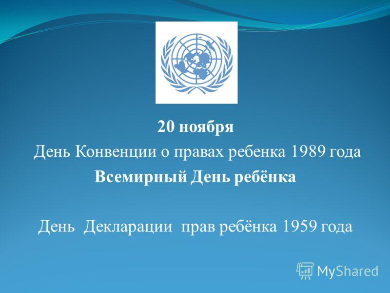 20 ноября День Конвенции о правах ребенка 1989 года Всемирный День ребёнка День Декларации прав ребёнка 1959 года