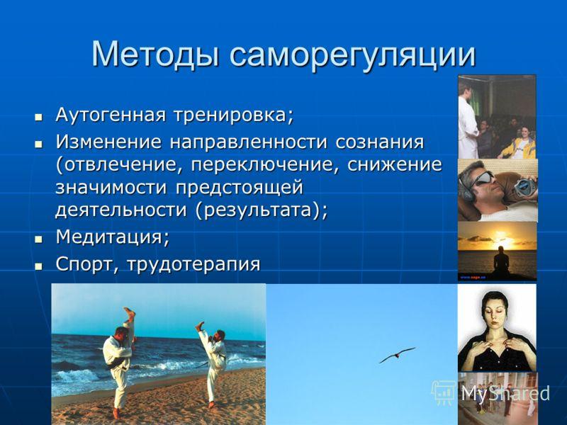 Методы саморегуляции Аутогенная тренировка; Аутогенная тренировка; Изменение направленности сознания (отвлечение, переключение, снижение значимости предстоящей деятельности (результата); Изменение направленности сознания (отвлечение, переключение, сн