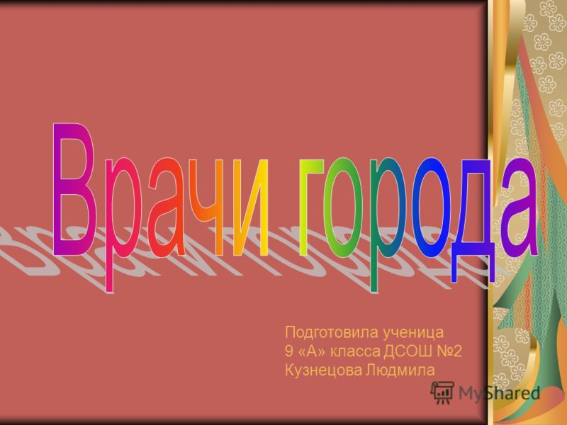 Подготовила ученица 9 «А» класса ДСОШ 2 Кузнецова Людмила