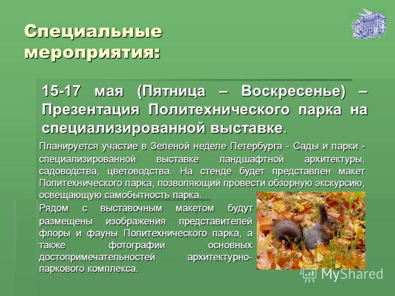 Специальные мероприятия: 15-17 мая (Пятница – Воскресенье) – Презентация Политехнического парка на специализированной выставке. Планируется участие в Зеленой неделе Петербурга - Сады и парки - специализированной выставке ландшафтной архитектуры, садо
