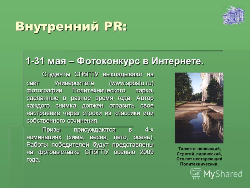 Внутренний PR: 1-31 мая – Фотоконкурс в Интернете. Студенты СПбГПУ выкладывают на сайт Университета (www.spbstu.ru) фотографии Политехнического парка, сделанные в разное время года. Автор каждого снимка должен отразить свое настроение через строки из