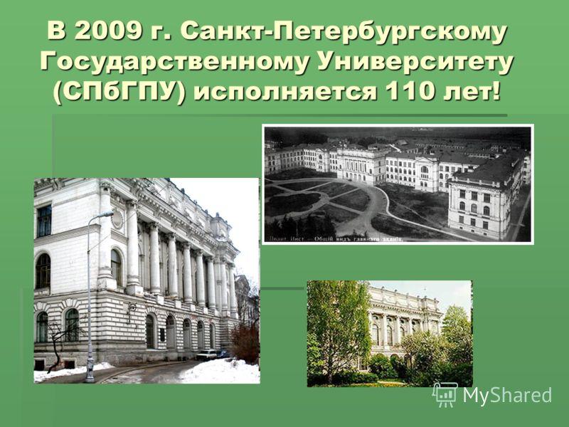 В 2009 г. Санкт-Петербургскому Государственному Университету (СПбГПУ) исполняется 110 лет!