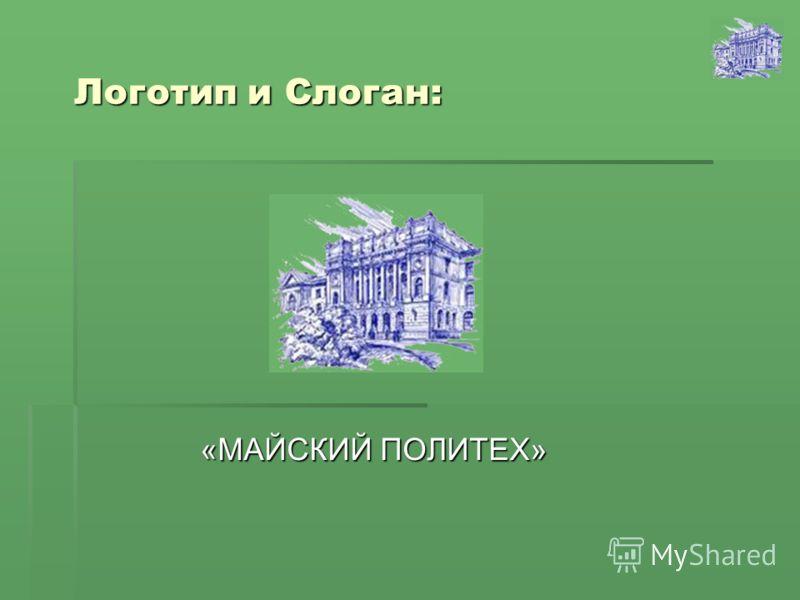 Логотип и Слоган: «МАЙСКИЙ ПОЛИТЕХ»