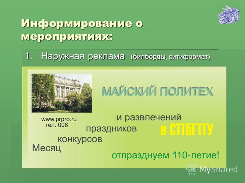 Информирование о мероприятиях: 1.Наружная реклама (билборды, ситиформат)