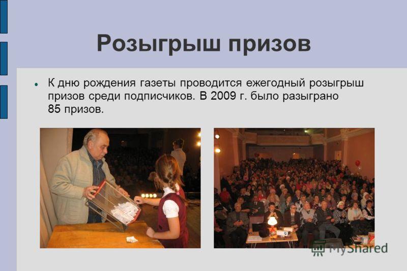 Розыгрыш призов К дню рождения газеты проводится ежегодный розыгрыш призов среди подписчиков. В 2009 г. было разыграно 85 призов.
