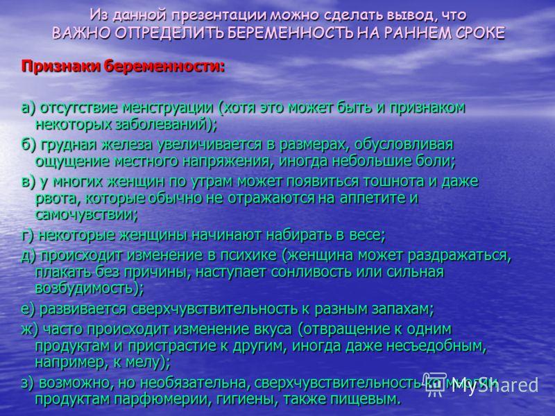 Из данной презентации можно сделать вывод, что ВАЖНО ОПРЕДЕЛИТЬ БЕРЕМЕННОСТЬ НА РАННЕМ СРОКЕ Признаки беременности: а) отсутствие менструации (хотя это может быть и признаком некоторых заболеваний); б) грудная железа увеличивается в размерах, обуслов