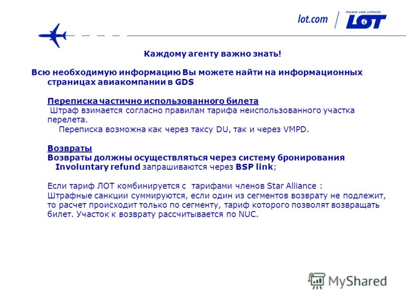 Каждому агенту важно знать! Всю необходимую информацию Вы можете найти на информационных страницах авиакомпании в GDS Переписка частично использованного билета Штраф взимается согласно правилам тарифа неиспользованного участка перелета. Переписка воз