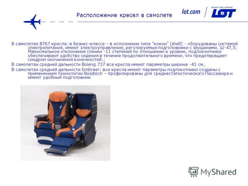 Расположение кресел в самолете В самолетах B767 кресла: в бизнес-классе – в исполнении типа