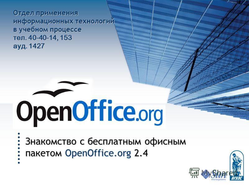Знакомство с бесплатным офисным пакетом OpenOffice.org 2.4 Отдел применения информационных технологий в учебном процессе тел. 40-40-14, 153 ауд. 1427