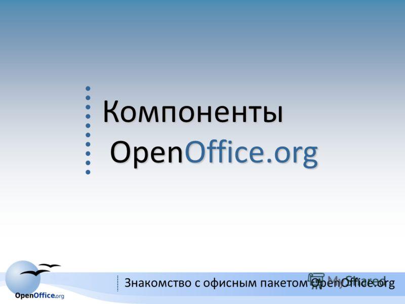 19 Знакомство с офисным пакетом OpenOffice.org Компоненты OpenOffice.org OpenOffice.org