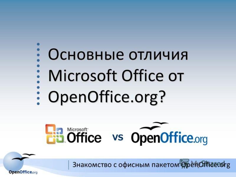 36 Знакомство с офисным пакетом OpenOffice.org Основные отличия Microsoft Office от OpenOffice.org? VS