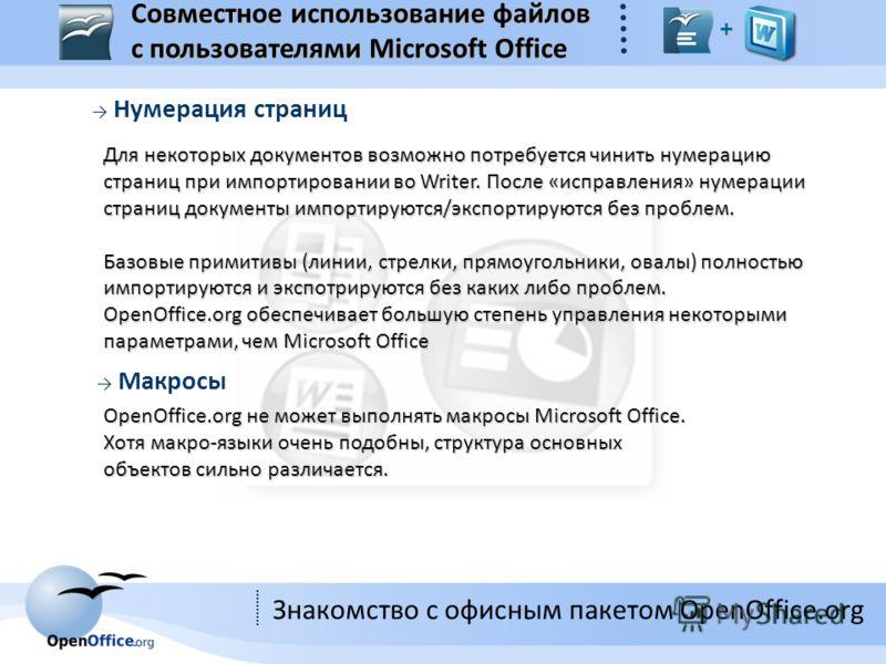 Знакомство с офисным пакетом OpenOffice.org Совместное использование файлов с пользователями Microsoft Office + Нумерация страниц Для некоторых документов возможно потребуется чинить нумерацию страниц при импортировании во Writer. После «исправления»