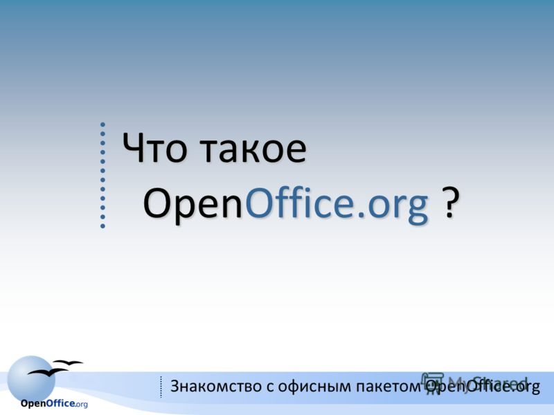 6 Знакомство с офисным пакетом OpenOffice.org Что такое OpenOffice.org ?