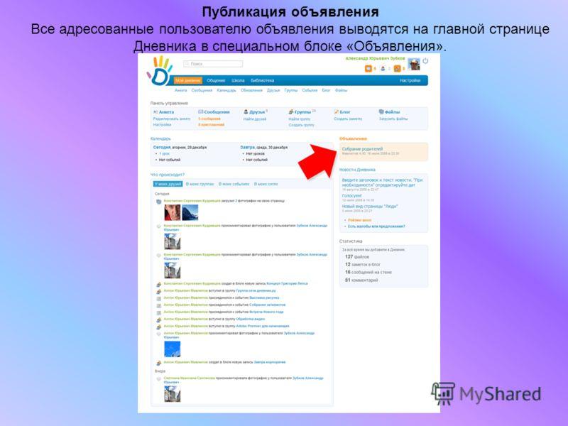 Публикация объявления Все адресованные пользователю объявления выводятся на главной странице Дневника в специальном блоке «Объявления».
