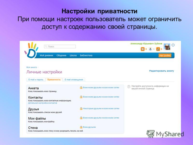 Настройки приватности При помощи настроек пользователь может ограничить доступ к содержанию своей страницы.