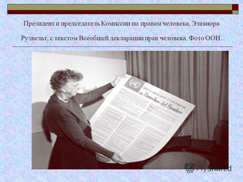 Президент и председатель Комиссии по правам человека, Элеанора Рузвельт, с текстом Всеобщей декларации прав человека. Фото ООН.