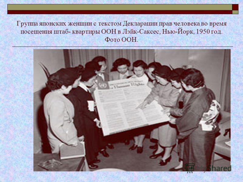 Группа японских женщин с текстом Декларации прав человека во время посещения штаб- квартиры ООН в Лэйк-Саксес, Нью-Йорк, 1950 год. Фото ООН.