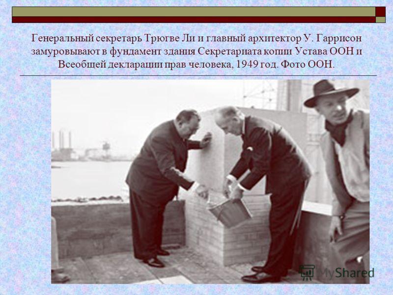 Генеральный секретарь Трюгве Ли и главный архитектор У. Гаррисон замуровывают в фундамент здания Секретариата копии Устава ООН и Всеобщей декларации прав человека, 1949 год. Фото ООН.