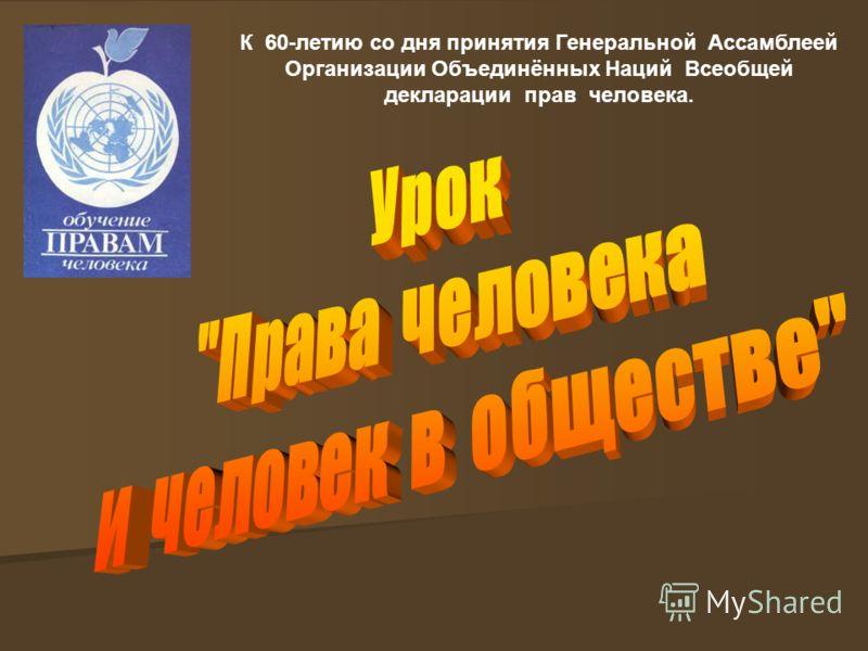 К 60-летию со дня принятия Генеральной Ассамблеей Организации Объединённых Наций Всеобщей декларации прав человека.
