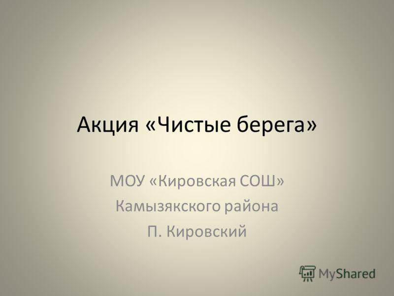 Акция «Чистые берега» МОУ «Кировская СОШ» Камызякского района П. Кировский
