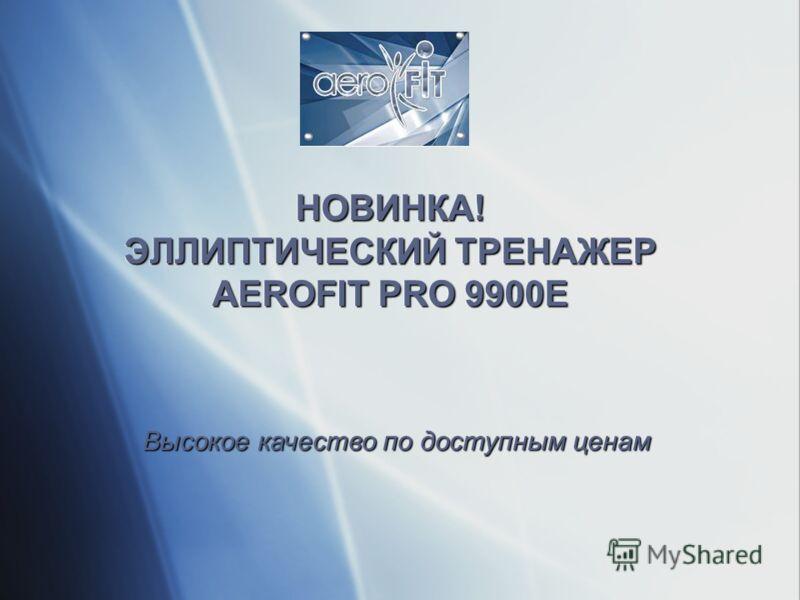 НОВИНКА! ЭЛЛИПТИЧЕСКИЙ ТРЕНАЖЕР AEROFIT PRO 9900E Высокое качество по доступным ценам