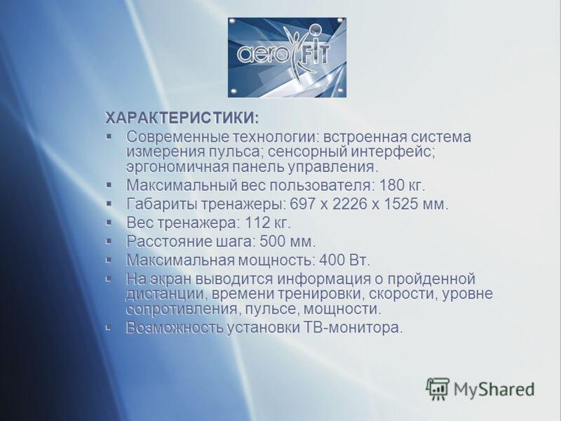 ХАРАКТЕРИСТИКИ: Современные технологии: встроенная система измерения пульса; сенсорный интерфейс; эргономичная панель управления. Максимальный вес пользователя: 180 кг. Габариты тренажеры: 697 х 2226 х 1525 мм. Вес тренажера: 112 кг. Расстояние шага: