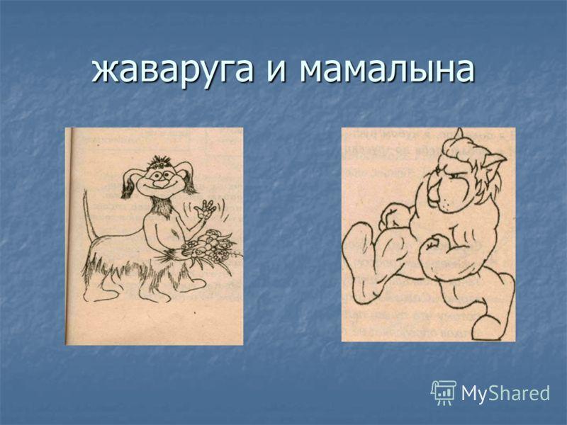 жаваруга и мамалына