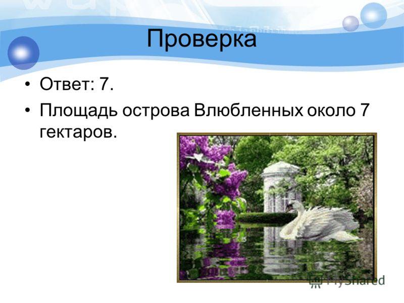 Проверка Ответ: 7. Площадь острова Влюбленных около 7 гектаров.