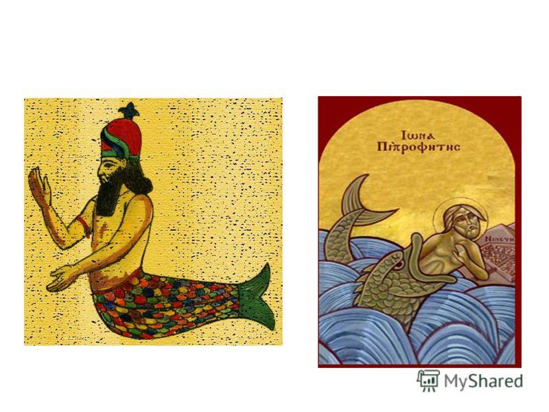 И повелел Господь большому киту поглотить Иону; и был Иона во чреве этого кита три дня и три ночи.И помолился Иона Господу Богу своему из чрева кита … 11 И сказал Господь киту, и он изверг Иону на сушу.