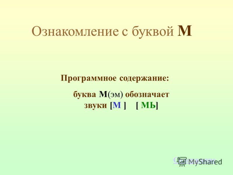 Ознакомление с буквой М Программное содержание: буква М(эм) обозначает звуки [М ] [ МЬ] Содержание