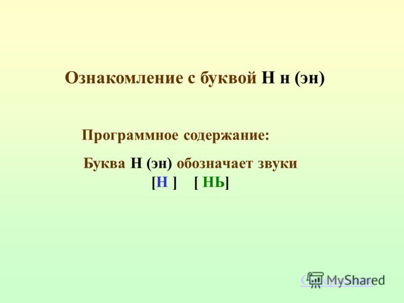 Программное содержание: Буква Н (эн) обозначает звуки [Н ] [ НЬ] Ознакомление с буквой Н н (эн) Содержание