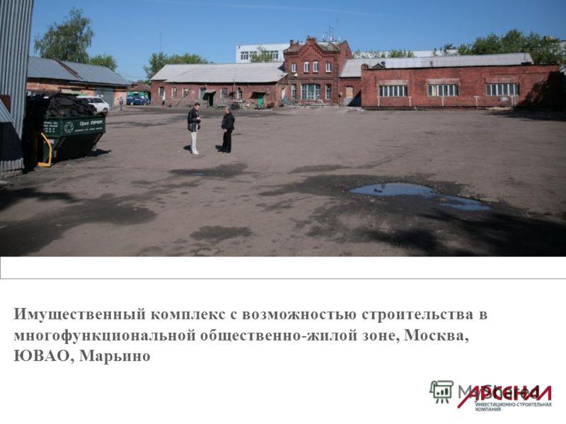 Имущественный комплекс с возможностью строительства в многофункциональной общественно-жилой зоне, Москва, ЮВАО, Марьино