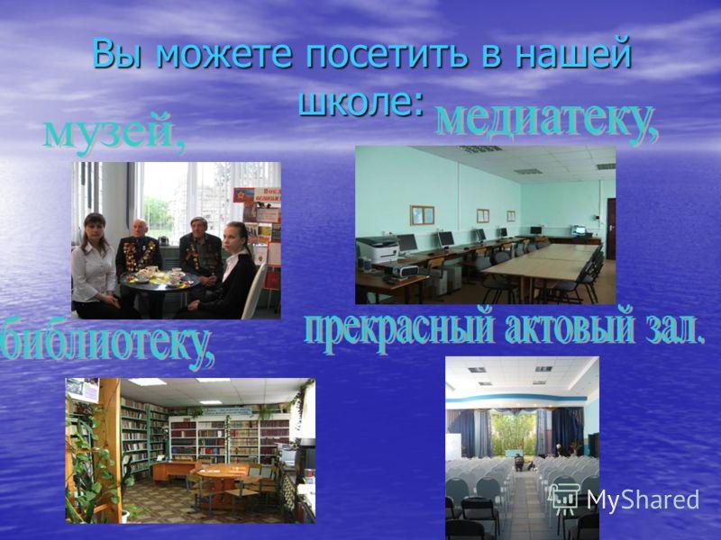 Вы можете посетить в нашей школе: