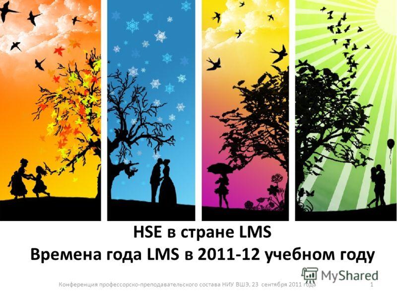 HSE в стране LMS Времена года LMS в 2011-12 учебном году 1Конференция профессорско-преподавательского состава НИУ ВШЭ, 23 сентября 2011 года