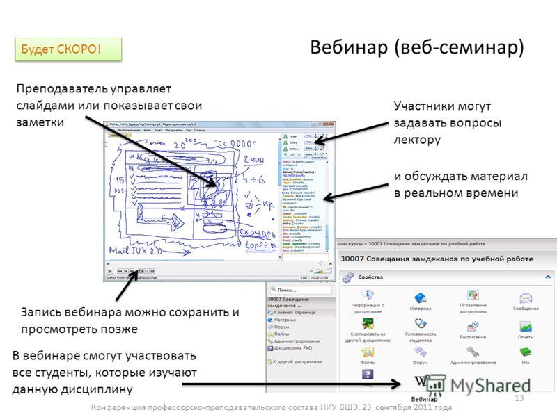 Вебинар (веб-семинар) Преподаватель управляет слайдами или показывает свои заметки и обсуждать материал в реальном времени Участники могут задавать вопросы лектору Запись вебинара можно сохранить и просмотреть позже Вебинар В вебинаре смогут участвов