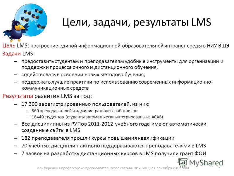 Цели, задачи, результаты LMS Цель LMS: построение единой информационной образовательной интранет среды в НИУ ВШЭ Задачи LMS: – предоставить студентам и преподавателям удобные инструменты для организации и поддержки процесса очного и дистанционного об