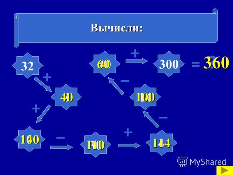 А) 300 Б) 35 В) 350 А) 120 Б) 1200 В) 150
