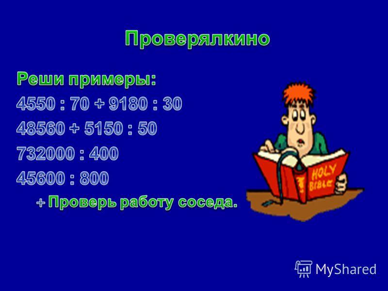 Какое число предшествует при счете числу: 217 590 187 900 400 360 216 899 399 186 359 589