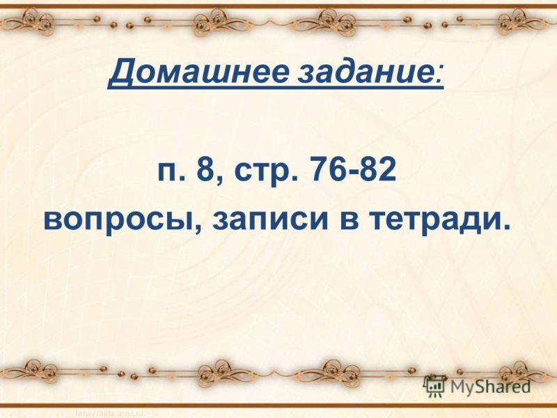 Домашнее задание: п. 8, стр. 76-82 вопросы, записи в тетради.