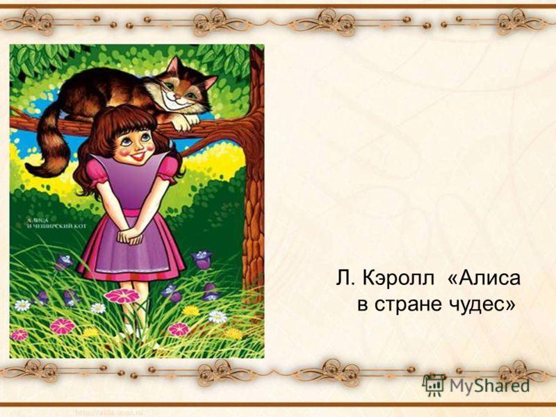Л. Кэролл «Алиса в стране чудес»